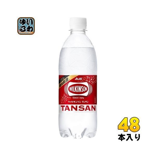 ウィルキンソンタンサン500mlペットボトル48本(24本入×2まとめ買い)アサヒ
