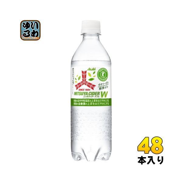 アサヒ三ツ矢サイダーW(ダブル)485mlペットボトル48本(24本入×2まとめ買い)〔炭酸飲料〕