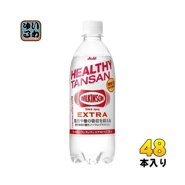 アサヒウィルキンソンタンサンエクストラ490mlペットボトル48本(24本入×2まとめ買い)