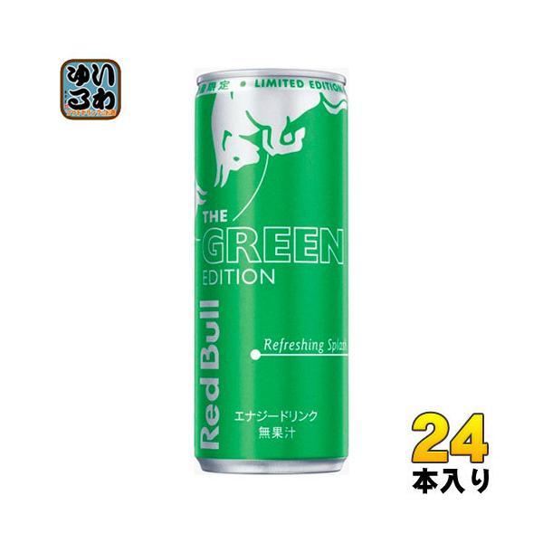レッドブルグリーンエディション250ml缶24本入