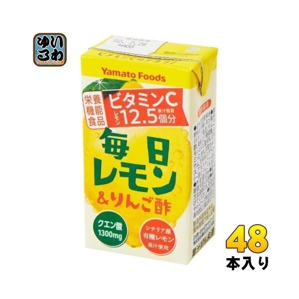 ヤマトフーズ 毎日レモン&りんご酢 125ml 紙パック 48個 (24個入×2 まとめ買い)