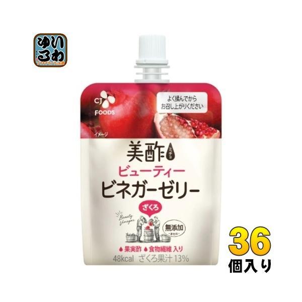 CJジャパン美酢(ミチョ)ビューティービネガーゼリーざくろ130gパウチ36個入