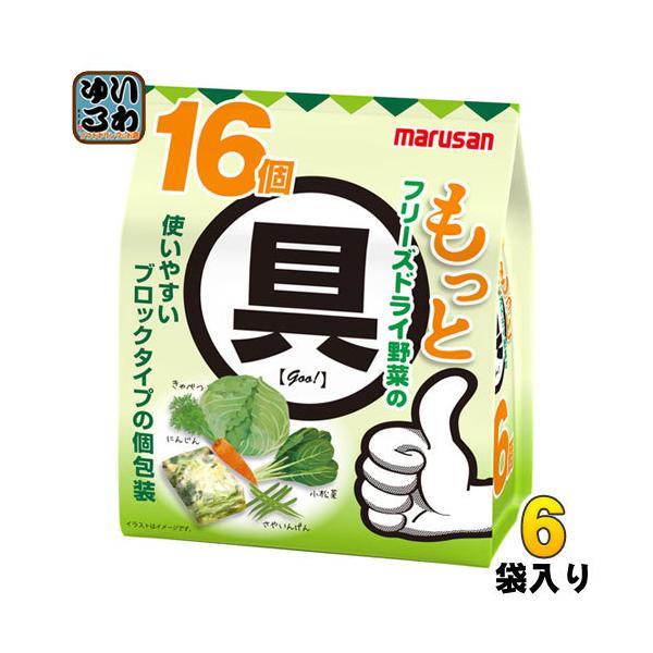 マルサンアイ もっとフリーズドライ 野菜の具 6袋入