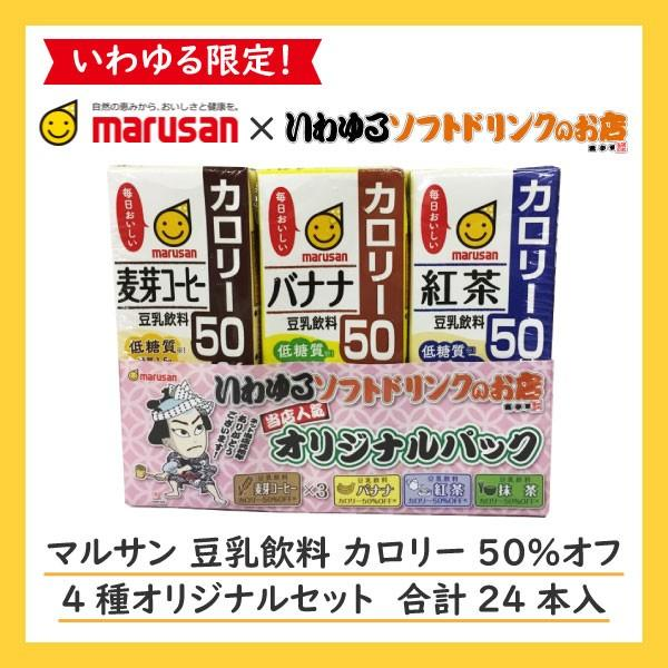 マルサン 4種オリジナルセット