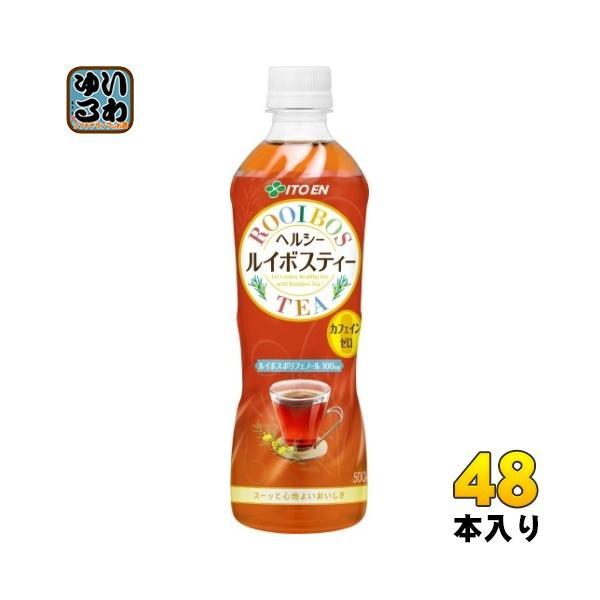 伊藤園ヘルシールイボスティー500mlペットボトル48本(24本入×2まとめ買い)