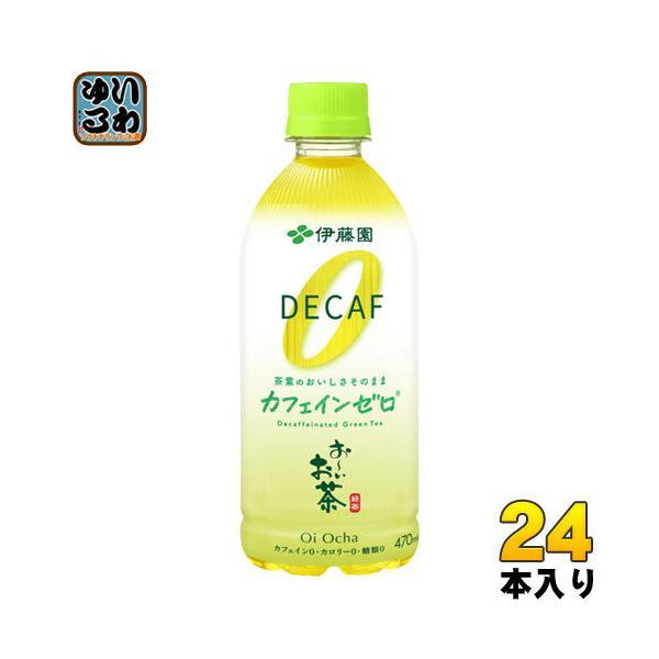 伊藤園お〜いお茶カフェインゼロ470mlペットボトル24本入〔お茶〕