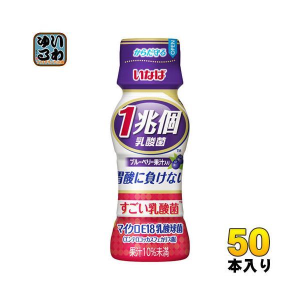 いなば食品 1兆個 すごい乳酸菌ドリンク ブルーベリー果汁入り 65ml ペットボトル 50本入〔乳酸菌飲料〕