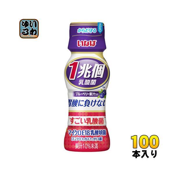 いなば食品 1兆個 すごい乳酸菌ドリンク ブルーベリー果汁入り 65ml ペットボトル 100本 (50本入×2 まとめ買い)〔乳酸菌飲料〕