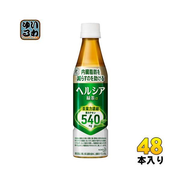 花王ヘルシア緑茶350mlペットボトルスリムボトル48本(24本入×2まとめ買い)