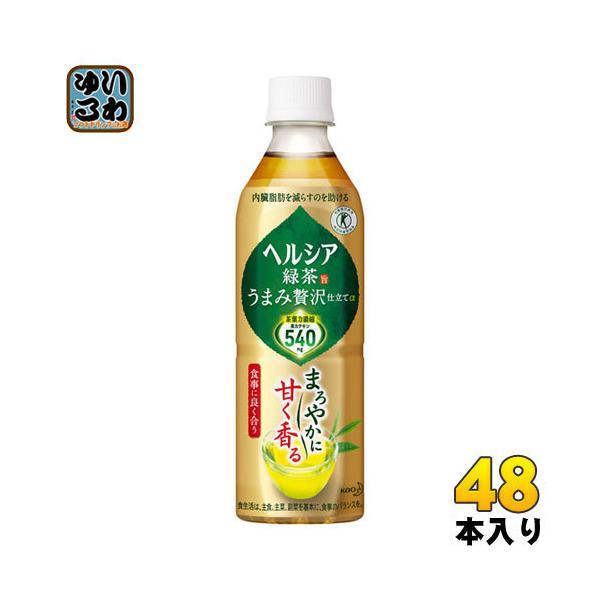 花王ヘルシア緑茶うまみ贅沢仕立て500mlペットボトル48本(24本入×2まとめ買い)