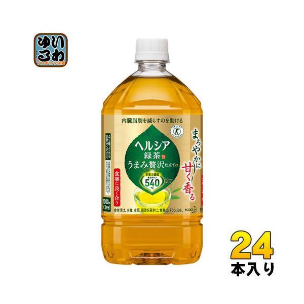 花王ヘルシア緑茶うまみ贅沢仕立て1Lペットボトル24本(12本入×2まとめ買い)