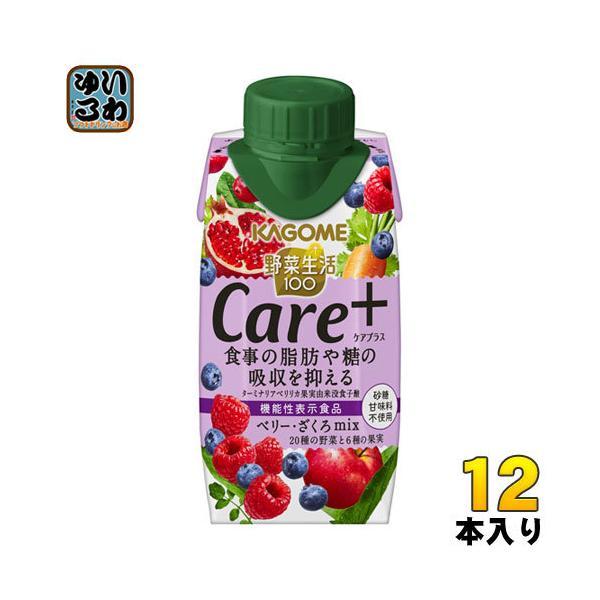 カゴメ野菜生活100Care+ベリー・ざくろmix195ml紙パック12本入