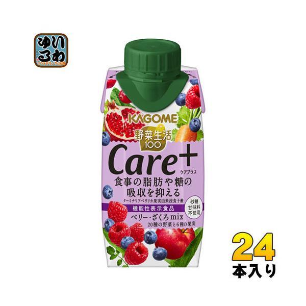カゴメ野菜生活100Care+ベリー・ざくろmix195ml紙パック24本(12本入×2まとめ買い)