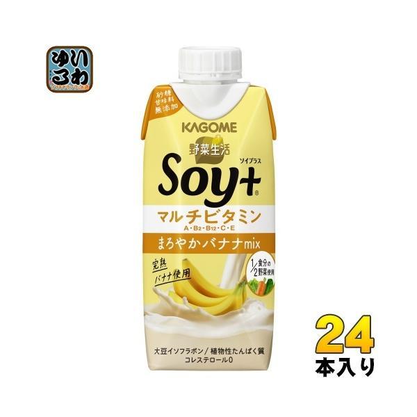 〔9月21日発売〕 カゴメ 野菜生活 Soy+ ソイプラス 豆乳バナナMix 330ml 紙パック 24本 (12本入×2 まとめ買い) 野菜ジュース