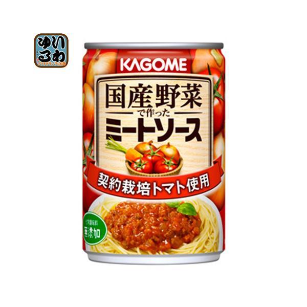 〔24日は倍倍ストア+5%〕 カゴメ 国産野菜で作ったミートソース 295g 缶 48個 (24個入×2 まとめ買い)