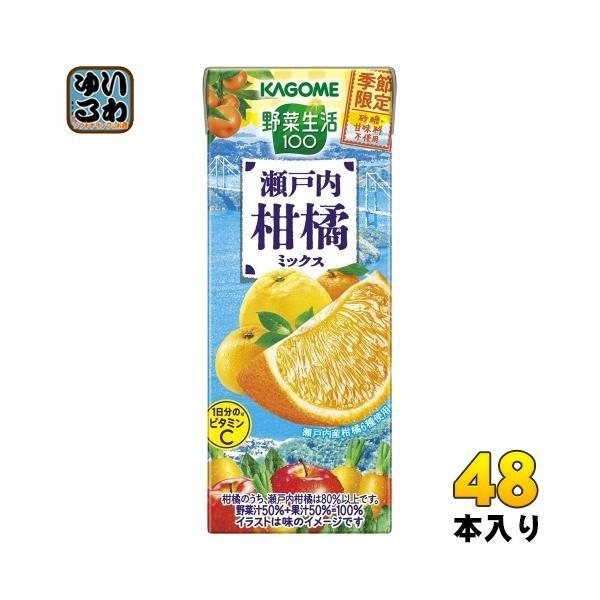 カゴメ 野菜生活100 瀬戸内柑橘ミックス 195ml 紙パック 48本 (24本入×2 まとめ買い) 野菜ジュース