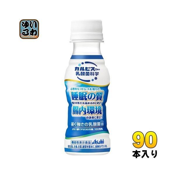 アサヒカルピス届く強さの乳酸菌W100mlペットボトル90本(30本入×3まとめ買い)〔乳性飲料〕