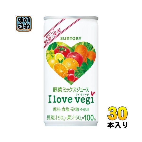 サントリー I love vegi アイラブベジ 190g 缶 30本入(野菜ジュース)