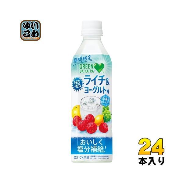 サントリー GREEN DA・KA・RA(グリーンダカラ) 塩ライチ&ヨーグルト 490ml ペットボトル 24本入