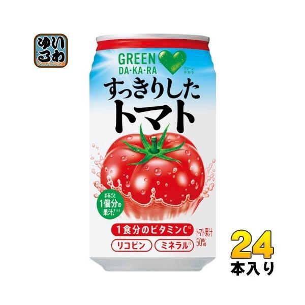 サントリー GREEN DA・KA・RA(グリーンダカラ) すっきりしたトマト 350g 缶 24本入〔野菜ジュース〕