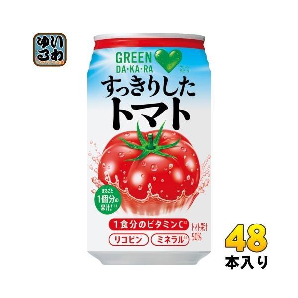 サントリー GREEN DA・KA・RA(グリーンダカラ) すっきりしたトマト 350g 缶 48本 (24本入×2 まとめ買い)〔野菜ジュース〕