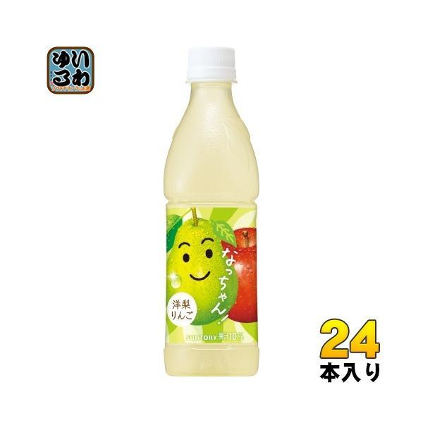 サントリー なっちゃん 洋梨りんご (冷凍兼用) 425ml ペットボトル 24本入