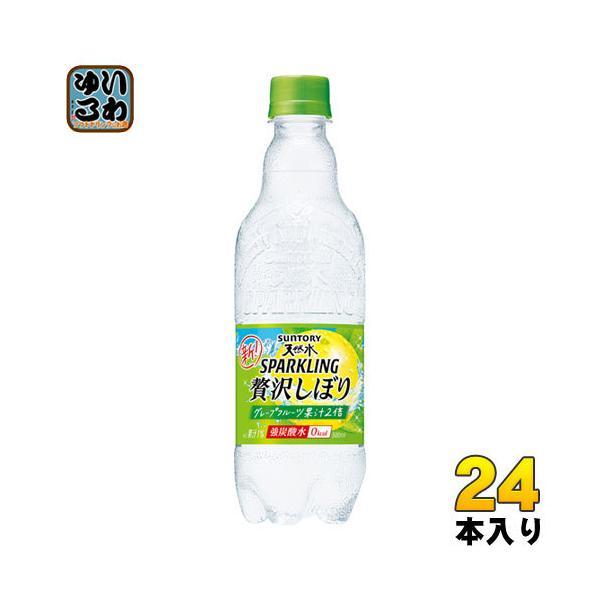 サントリー天然水スパークリング贅沢しぼりグレープフルーツ500mlペットボトル24本入