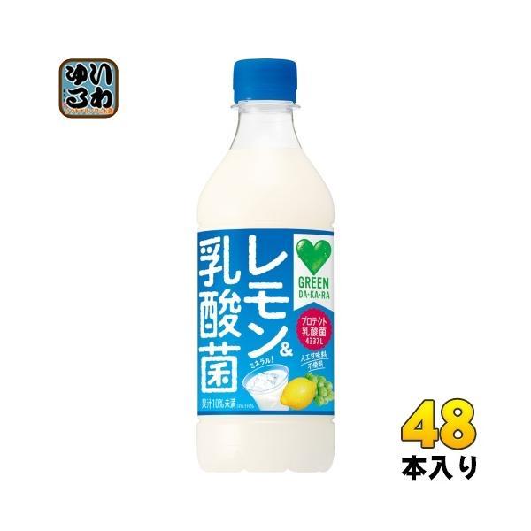 サントリー GREEN DA・KA・RA(グリーンダカラ) レモン&乳酸菌 430ml ペットボトル 48本 (24本入×2 まとめ買い)