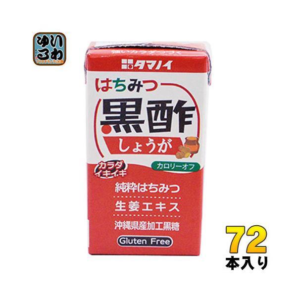 タマノイ はちみつ黒酢しょうが カロリーオフ 125ml 紙パック 72本 (24本入×3 まとめ買い)〔酢飲料〕