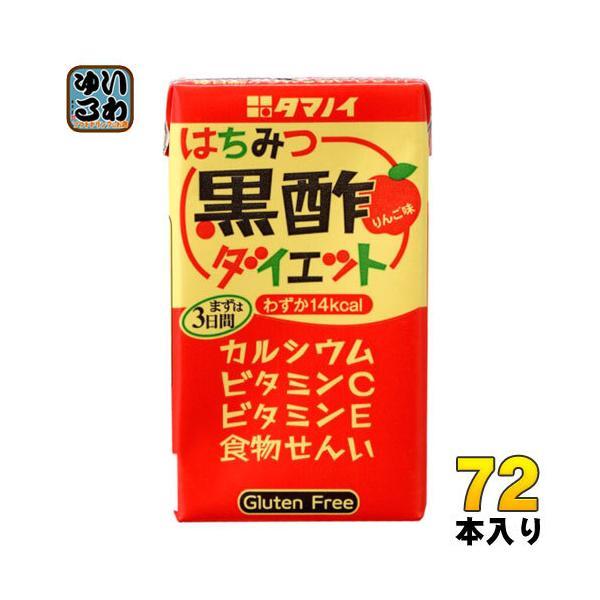 タマノイはちみつ黒酢ダイエット125ml72本(紙パック24本入×3まとめ買い)