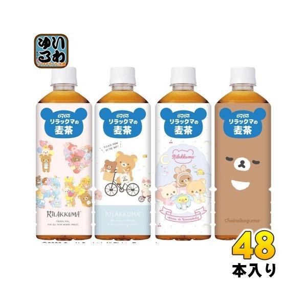ダイドーリラックマの麦茶600mlペットボトル48本(24本入×2まとめ買い)