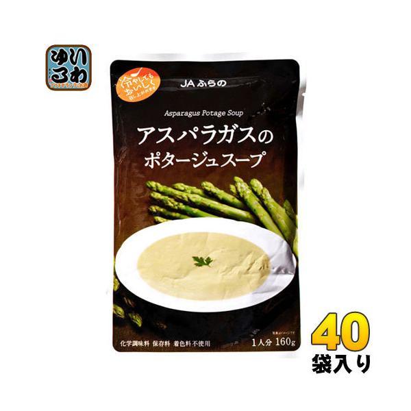 JAふらの アスパラガスのポタージュスープ 160g 40袋入