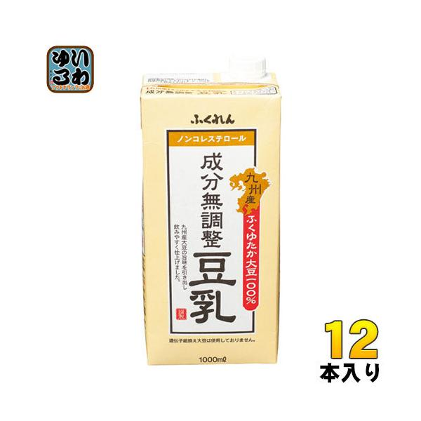 ふくれん 九州産ふくゆたか大豆 成分無調整豆乳 1000ml 紙パック 12本 (6本入×2 まとめ買い)