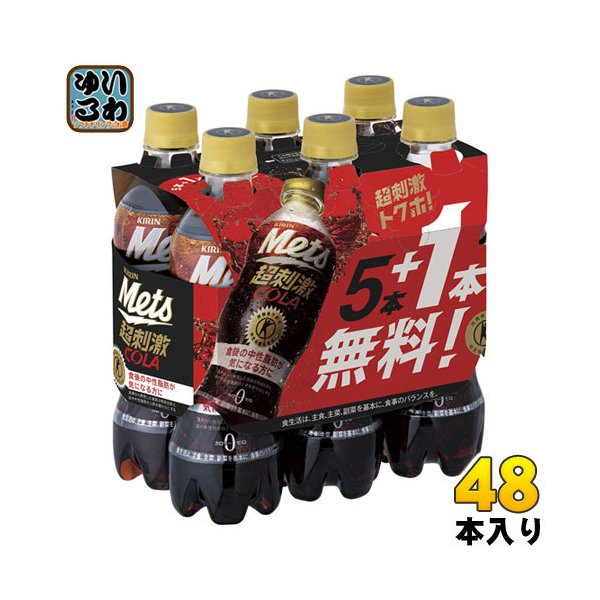 キリン メッツ コーラ (特定保健用食品) 480ml ペットボトル 48本 (5本パック+1本付き×8セット まとめ買い)〔炭酸飲料〕