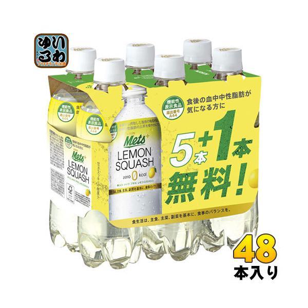 キリンメッツプラスレモンスカッシュ480mlペットボトル48本(5本パック+1本付き×8セットまとめ買い)