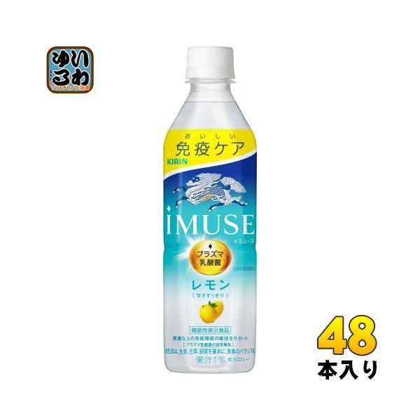 イミューズiMUSEレモンプラズマ乳酸菌500mlペットボトル48本(24本入×2まとめ買い)キリン