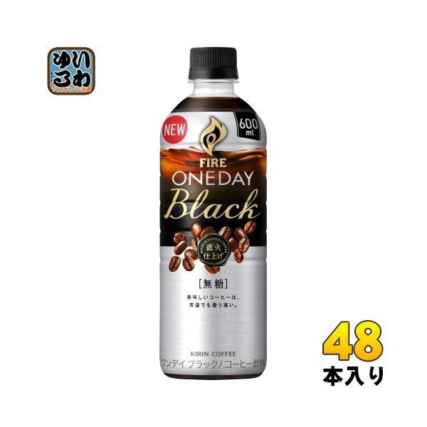 キリン FIRE ファイア ONE DAY ブラック 600ml ペットボトル 48本 (24本入×2 まとめ買い)〔コーヒー〕