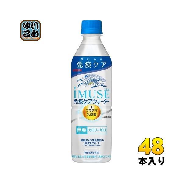 イミューズiMUSE水プラズマ乳酸菌500mlペットボトル48本(24本入×2まとめ買い)キリン