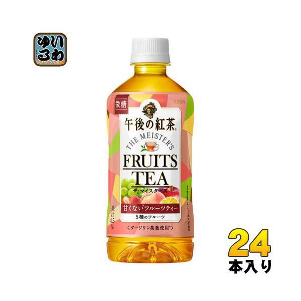 キリン午後の紅茶ザ・マイスターズフルーツティー500mlペットボトル24本入