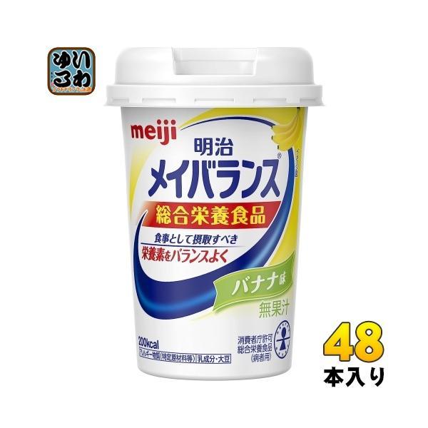 明治 メイバランスMini バナナ味 125mlカップ 48本 (24本入×2 まとめ買い)