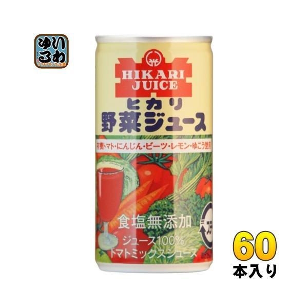 光食品 有機トマト・にんじん・ゆこう使用 野菜ジュース 食塩無添加 190g 缶 60本 (30本入×2 まとめ買い)