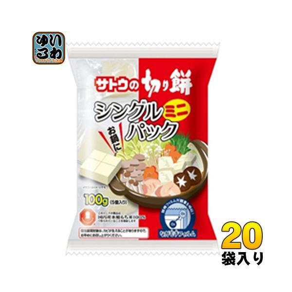 佐藤食品 サトウの切り餅シングルパック ミニ 100g 20袋入〔餅〕