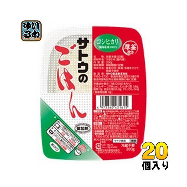 〔24日は倍倍ストア+5%〕 佐藤食品 サトウのごはん コシヒカリ 200g パック 20個入