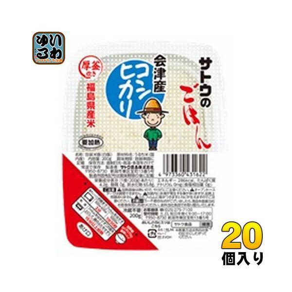 佐藤食品 サトウのごはん 福島県会津産コシヒカリ 200g パック 20個入