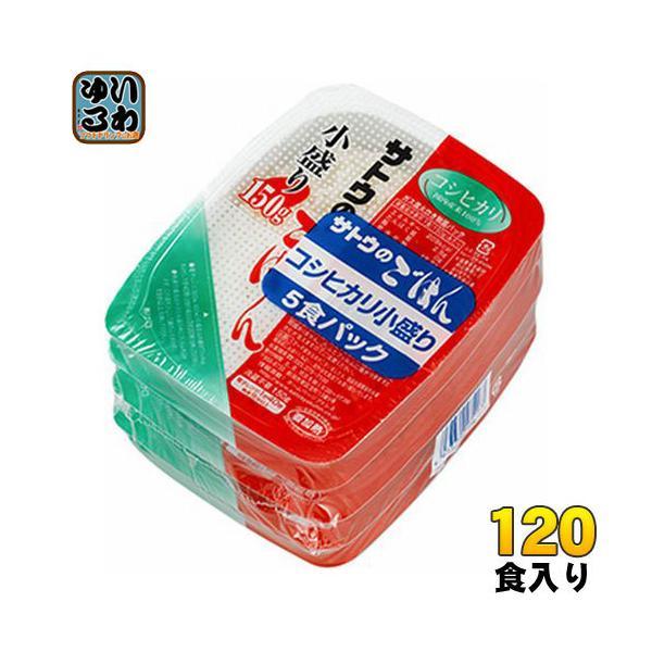 佐藤食品 サトウのごはん コシヒカリ 小盛り 150g 5食パック×24個 (12個入×2 まとめ買い)〔パックごはん〕