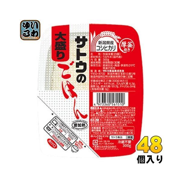 佐藤食品 サトウのごはん 新潟県産コシヒカリ 大盛り 300gパック 24個入×2 まとめ買い