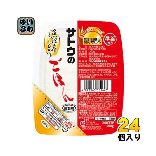 佐藤食品 サトウのごはん 新潟県魚沼産コシヒカリ 200gパック 24個入