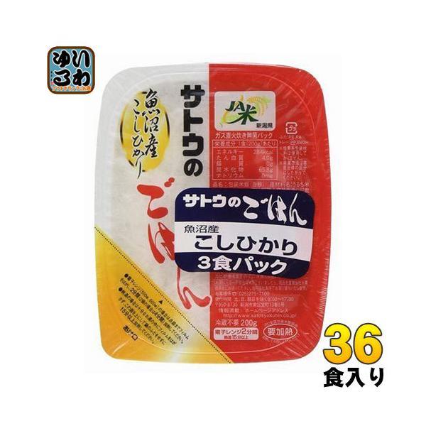 佐藤食品 サトウのごはん 新潟県魚沼産こしひかり 200g 3食パック×12個入〔パックごはん〕