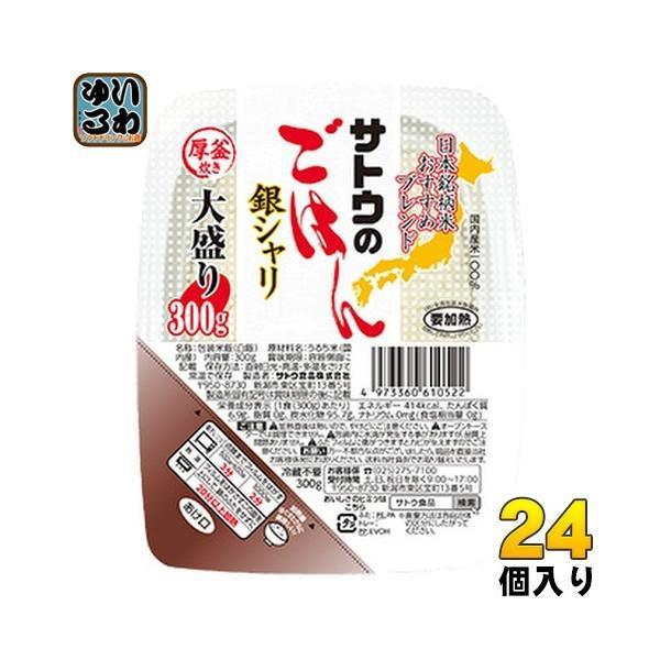 佐藤食品 サトウのごはん銀シャリ 大盛り 300g 24個入