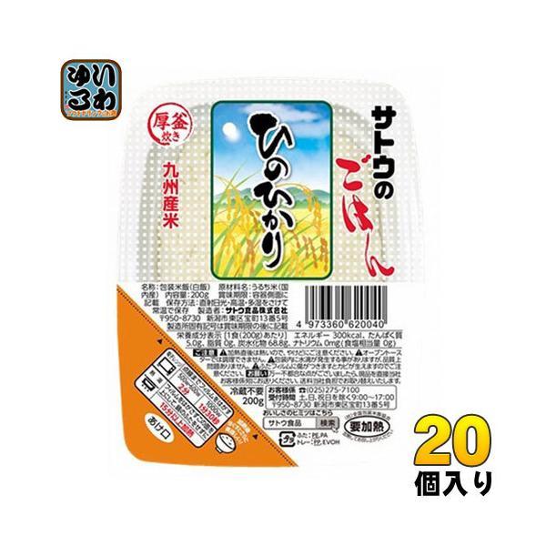 佐藤食品 サトウのごはん 九州産ひのひかり 200g パック 20個入